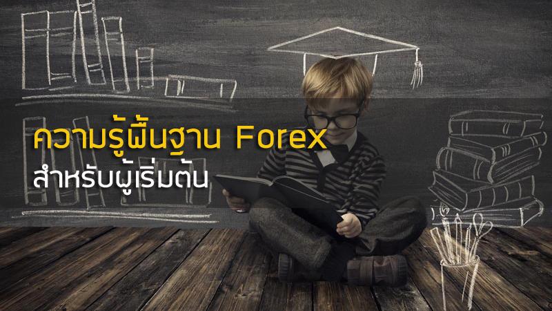 ความรู้พื้นฐาน Forex