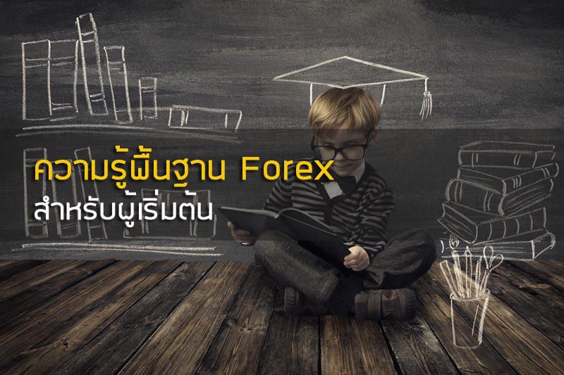 บทความ ความรู้พื้นฐาน Forex