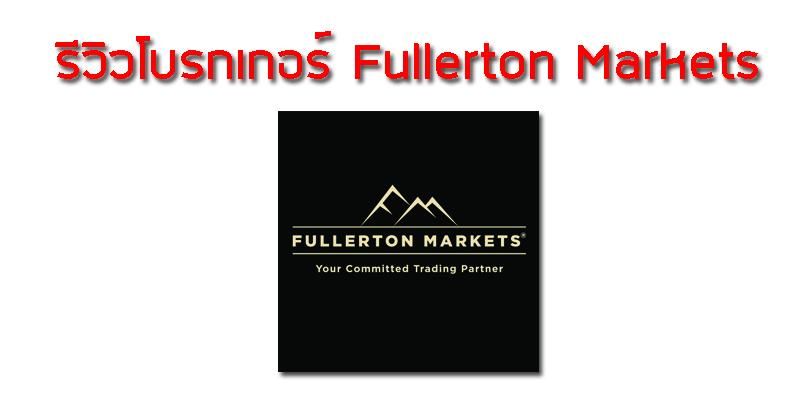 รีวิว โบรกเกอร์ Fullerton Markets