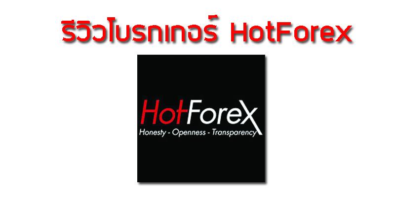 รีวิว โบรกเกอร์ HotForex