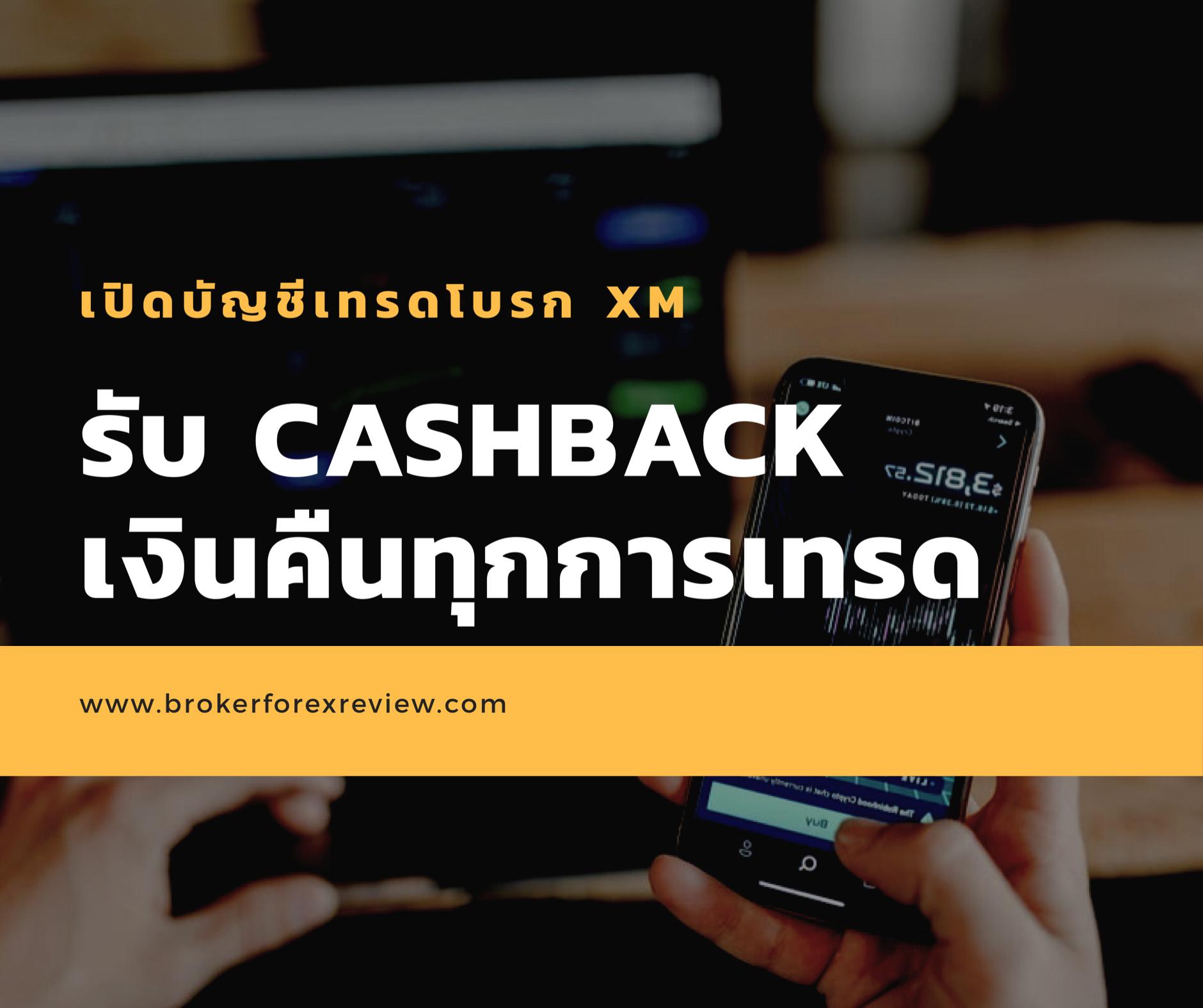 เปิดบัญชี XM Cashback เงินคืน