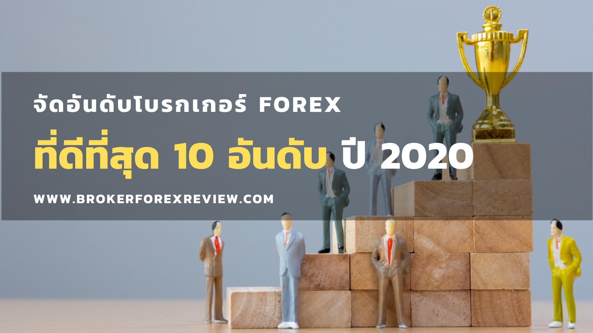 โบรกเกอร์ Forex ที่ดีที่สุด 10 อันดับ ปี 2020