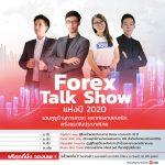 สัมมนาฟรี Forex Talk Show