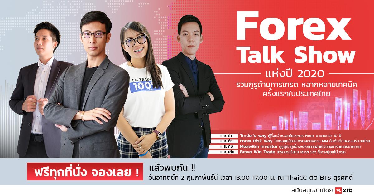 สัมมนาฟรี Forex Talk Show แห่งปี 2020