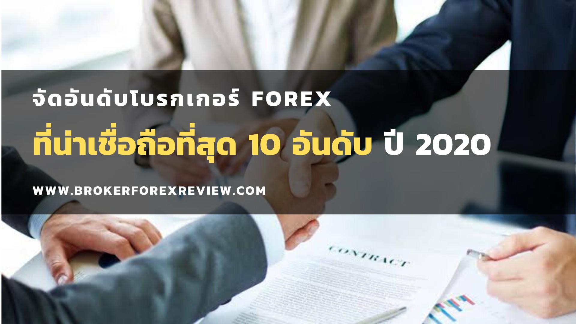โบรกเกอร์ Forex น่าเชื่อถือ 10 อันดับ ปี 2020