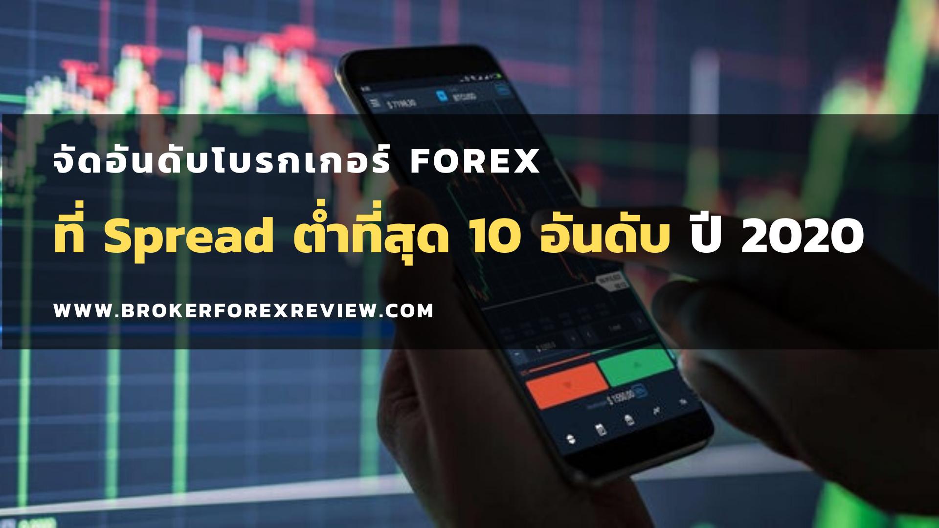 โบรกเกอร์ Forex สเปรดต่ำ ที่สุด 10 อันดับ ปี 2020