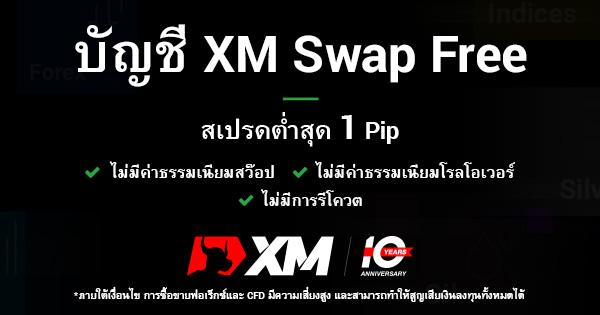 XM Free Swap